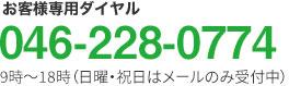 お客様専用ダイアル|046-228-0774|営業時間 8:30~17:30(月~土)