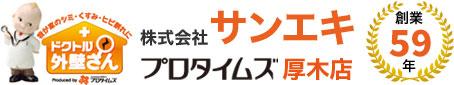 株式会社サンエキ|プロタイムズ厚木店
